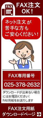 FAXからの注文