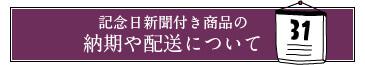 記念日新聞付き商品の納期や配送について|還暦祝い館