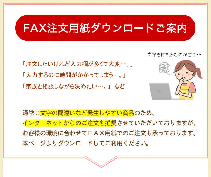 fax注文用紙ダウンロード 記念日のプレゼントby幻の酒