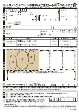 Image papier Shiso Juice-FAX