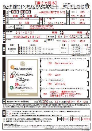 Échantillon d'étiquette de vin