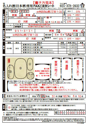 Échantillon d'écriture de saké
