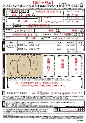 Échantillon d'écriture pour le jus de shiso