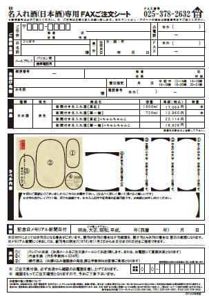 Image de papier saké japonais-saké-Fax