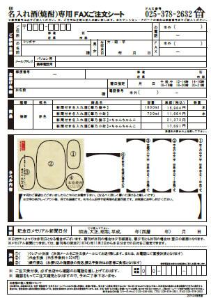Image de papier sake-shochu-FAX nommée
