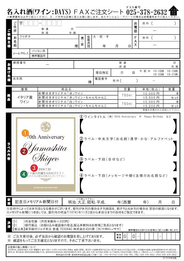 Image alphabétique étiquette papier-FAX