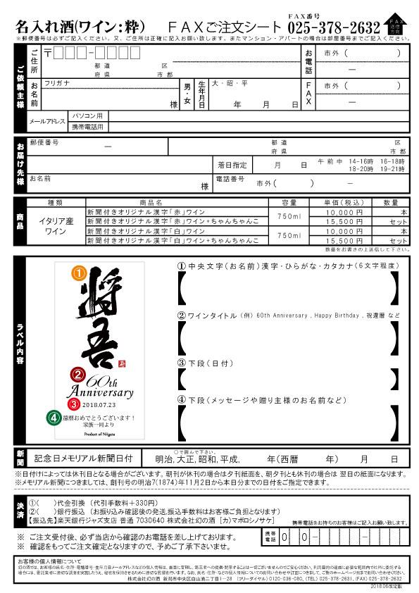 Image papier Kanji étiquette-FAX
