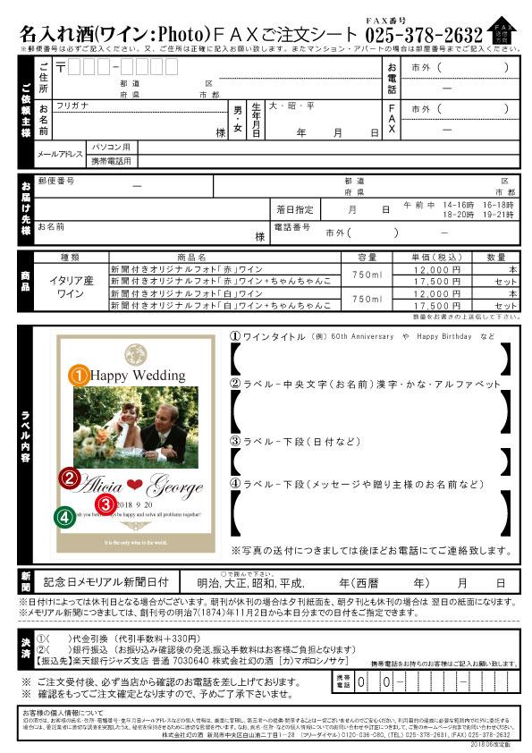 Étiquette photo-image papier FAX