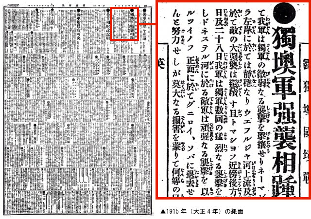Χαρτί 1915 χρόνια