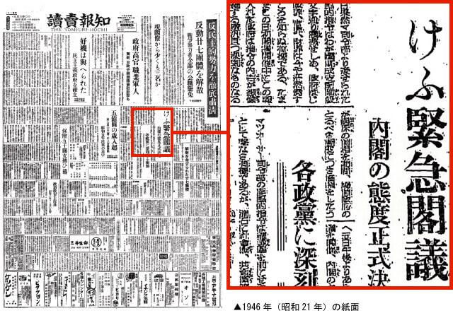 Χαρτί 1946 χρόνια