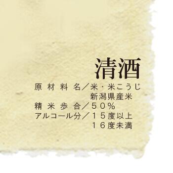 Συστατικά του Sake | Junmai Daiginjo