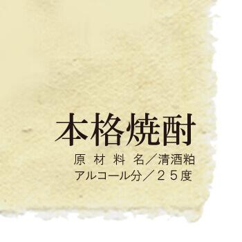 Παρουσιάσεις συστατικών Shochu |