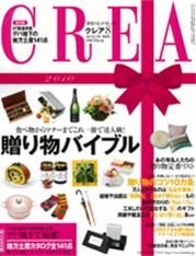 Pubblicato in riviste | Celebrazione dell'anniversario