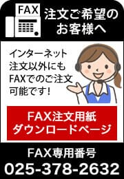 Ordini da FAX | Anniversario diverso