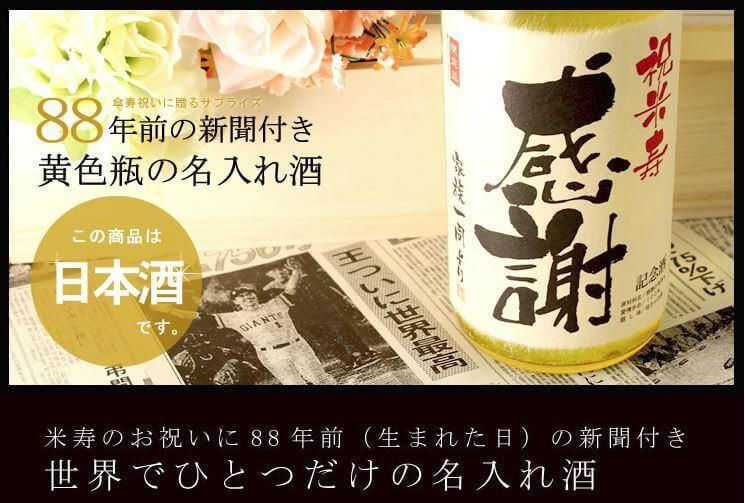 米寿の名入れ酒