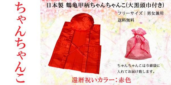 Κόκκινο γερανός χορτόδεσης μοτίβο Chanko γιορτάζει τα XNUMXα γενέθλια