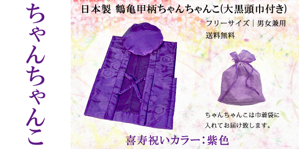 Grue violette motif écaille de tortue Chanko