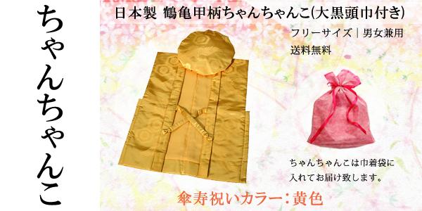 Motif écaille de grue jaune Chanko célébrant la longévité du parapluie