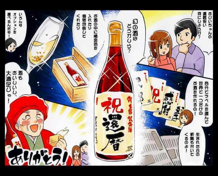 還暦祝い専用の名入れ酒(グッドデザイン賞受賞)