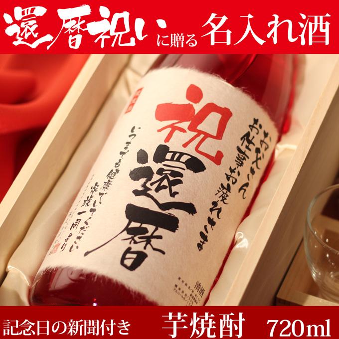 Cadeaux pour la célébration du 60e anniversaire Saké nommé dans le journal anniversaire anniversary Shochu 720ml Potato Shochu