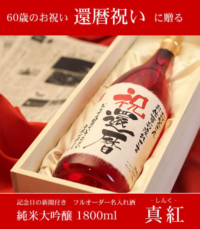 """Δίνοντας την γιορτή των 60ων γενεθλίων """"που ονομάζεται χάρη με την εφημερίδα επετείου Junmai Daiginjo 1800ml Shinku"""""""