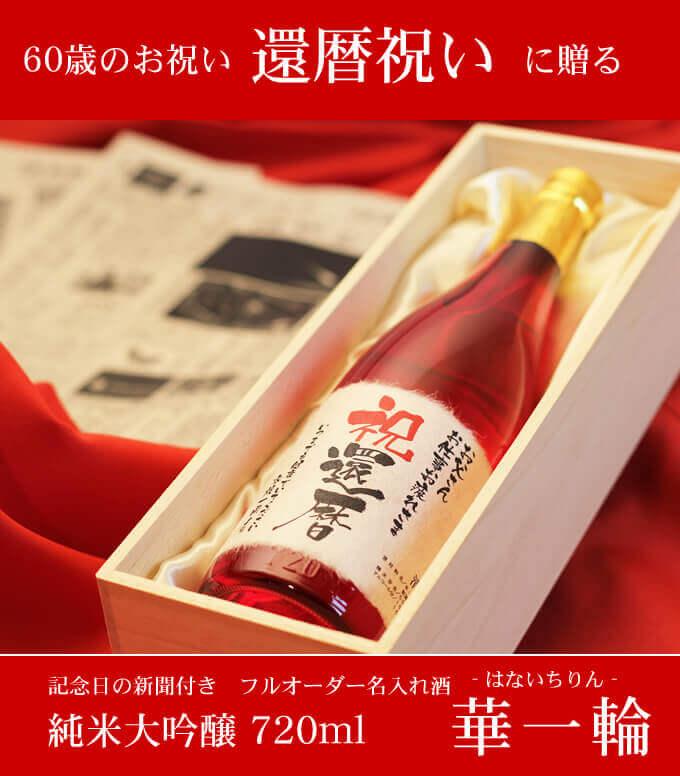 """Δίνοντας την γιορτή των 60ων γενεθλίων """"που ονομάζεται χάρη με την εφημερίδα"""" Junmai Daiginjo 720ml Hanawa """""""