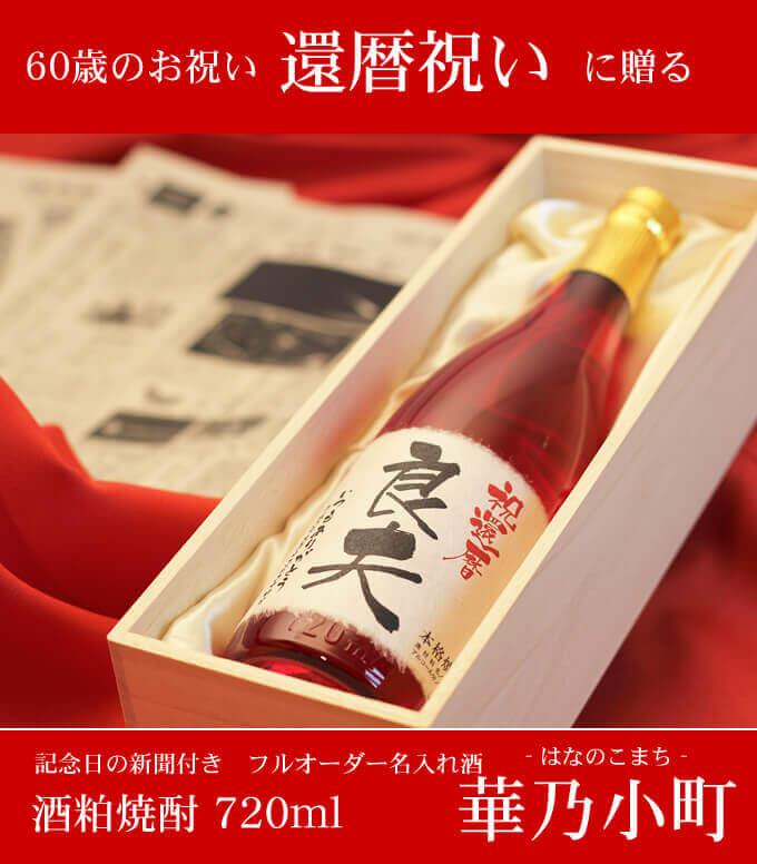 Cadeaux pour la célébration du 60e anniversaire «Saké nommé dans le journal anniversaire Sake lees shochu 720ml Hanano Komachi»