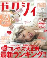 """""""Ονομάστηκε χάρη με εφημερίδα επετείου"""" δημοσιεύθηκε στο περιοδικό πληροφοριών γάμου ZEXY. Zexy 2017 Ετήσιο τεύχος 3"""