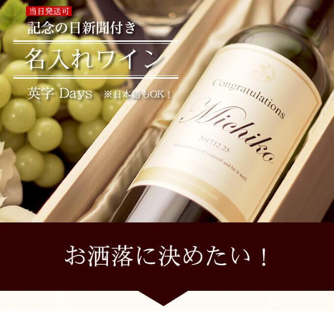 Ονομάστηκε αγγλικό κρασί με εφημερίδα επετείου