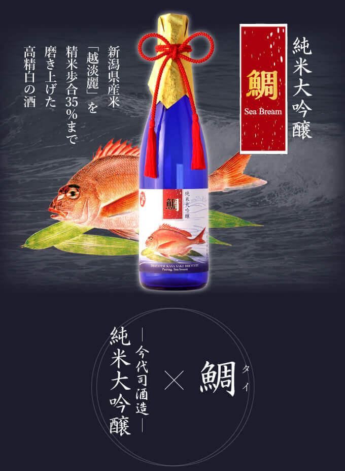 Poisson Taku Sake