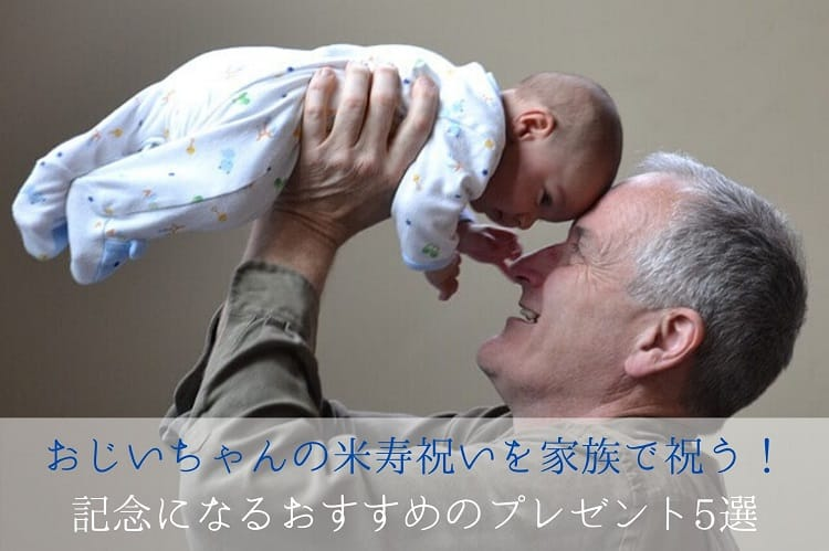 孫を抱えるお爺ちゃん