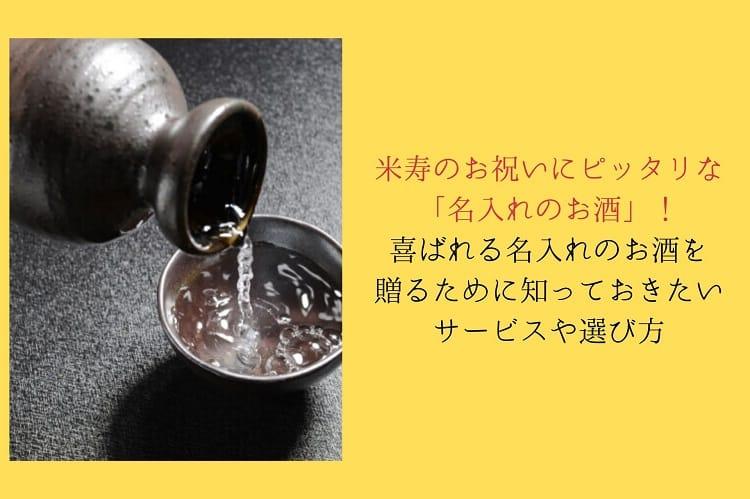 米寿のお祝いに日本酒