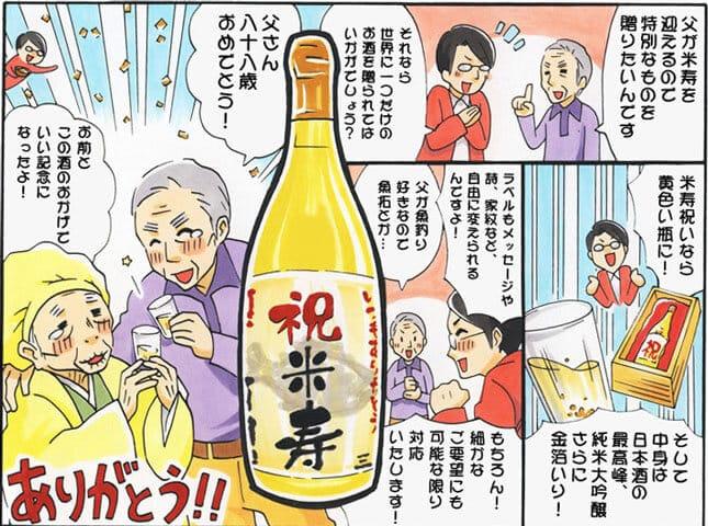"""""""88歳の米寿祝いに家族で父に名入れ酒をプレゼントする漫画"""""""