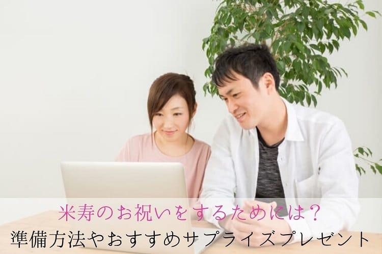 パソコンを眺めるカップル