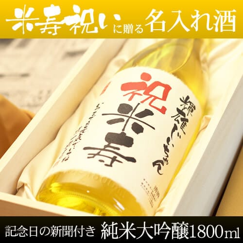純米大吟醸1800ml 「黄凛」