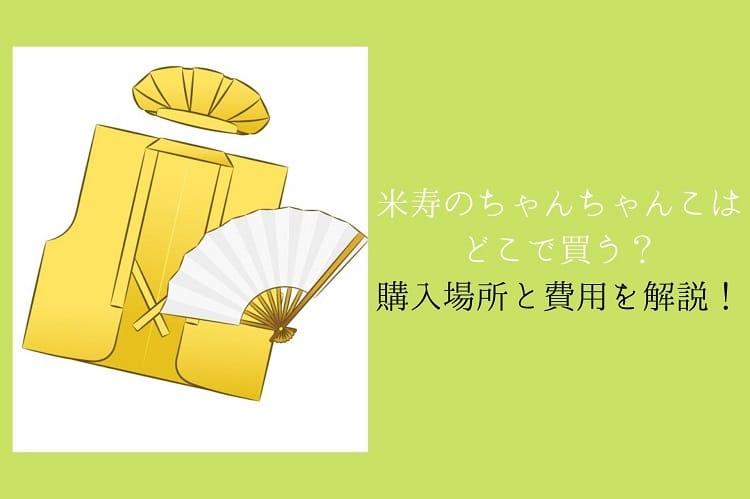 黄色いちゃんちゃんこ