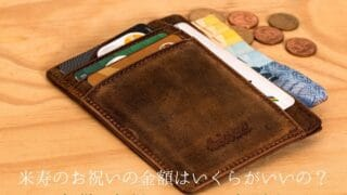 財布のイメージ