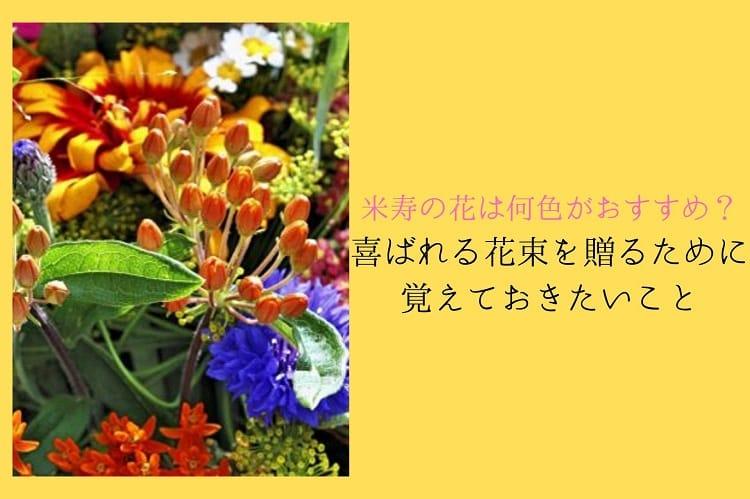 喜ばれる花束を贈るために覚えておきたいこと