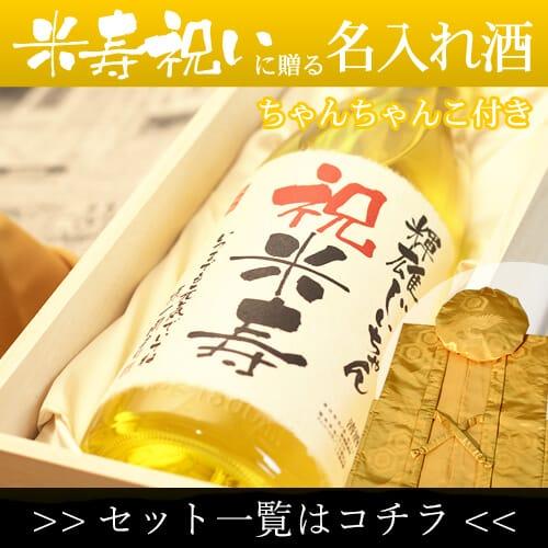 「名入れ酒」 と「黄色鶴亀甲柄ちゃんちゃんこ」セット