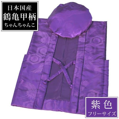 紫色ちゃんちゃんこ