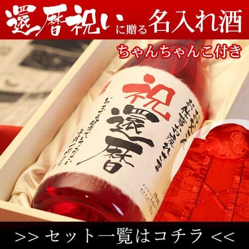 「名入れ酒」 と「赤色鶴亀甲柄ちゃんちゃんこ」セット