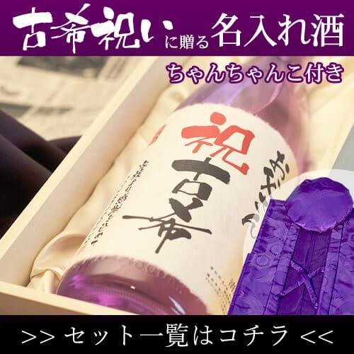 「名入れ酒」 と「紫色鶴亀甲柄ちゃんちゃんこ」セット