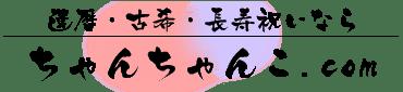 ちゃんちゃんこネット通販.com