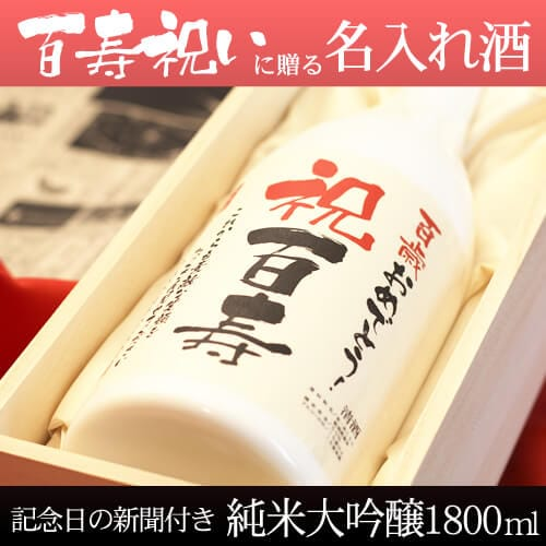純米大吟醸1800ml 【白凰】