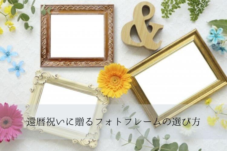 金色、白、茶いるなどの様々なデザイン・カラーのフォトフレーム