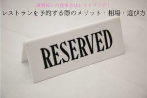 RESERVEDと書かれた白いプラスチックの札