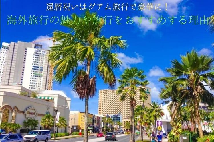 天気のいい日のグアムの街並み