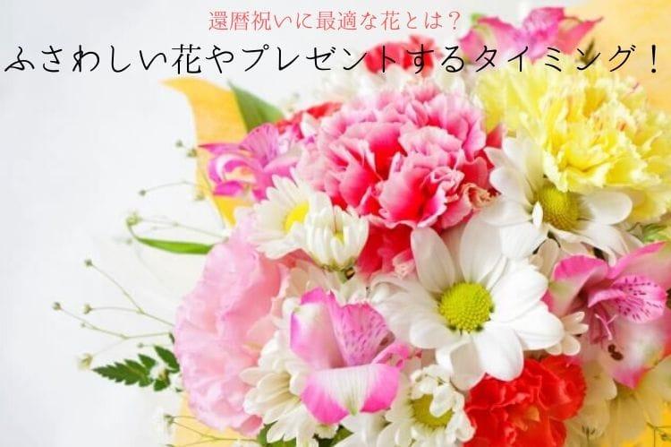 ピンクや白、黄色などの花束
