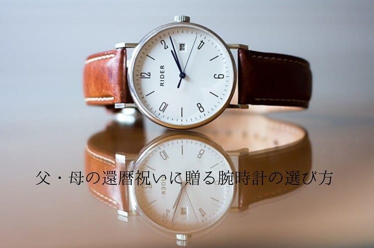 革のベルトがついた白のシンプルな腕時計