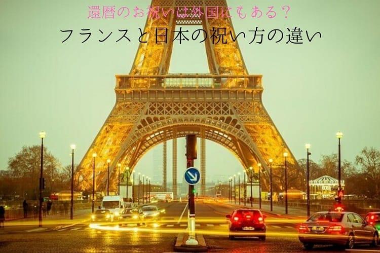 夕方のパリのエッフェル塔